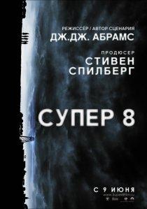 «Супер 8»