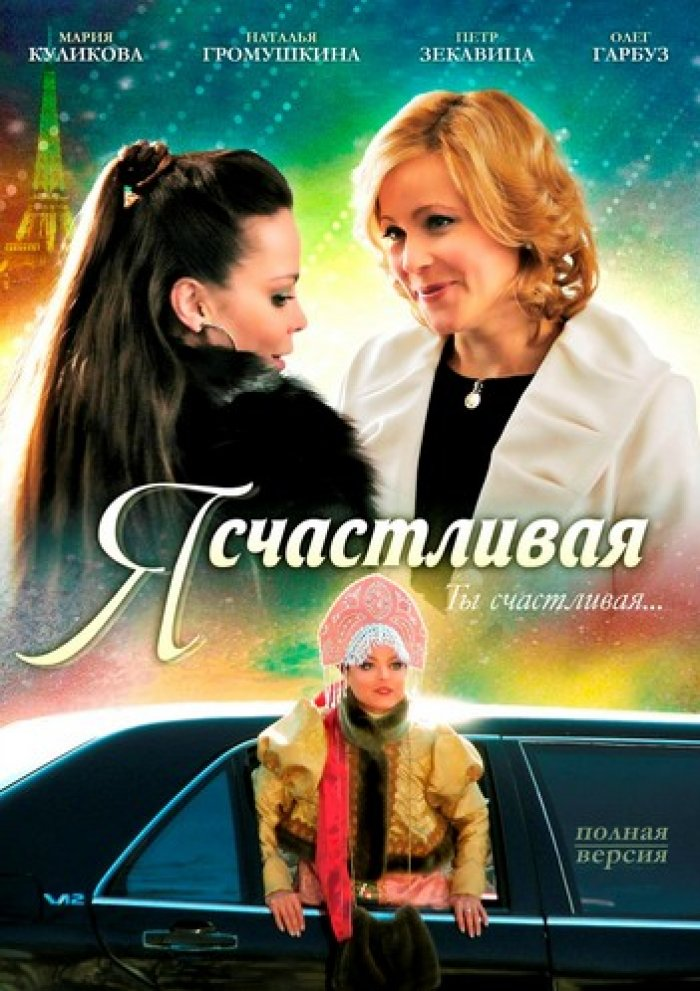 «Смотреть Односерийный Фильм Российский Про Любовь» — 2011