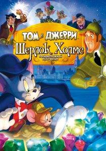 «Том и Джерри: Шерлок Холмс»