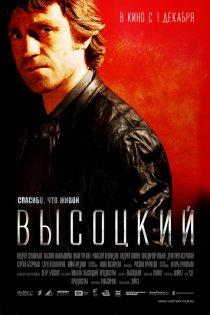 «Высоцкий. Спасибо, что живой»