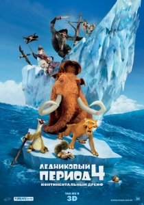 «Ледниковый период 4: Континентальный дрейф»