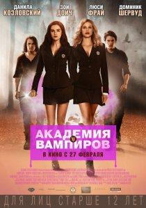 «Академия вампиров»