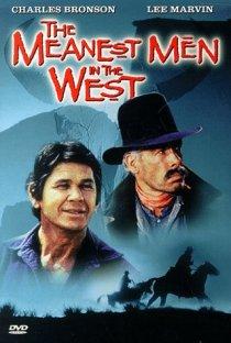«Самые крутые люди на Западе»