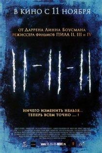 «11-11-11»