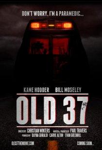 «Старый 37»
