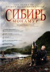 «Сибирь. Монамур»