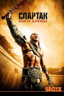 «Спартак: Боги арены»