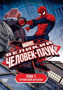 «Великий Человек-паук»