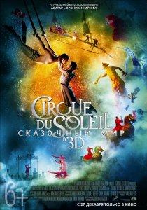 «Cirque du Soleil: Сказочный мир»