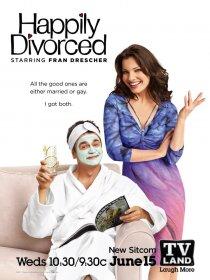 «Счастливо разведенные»