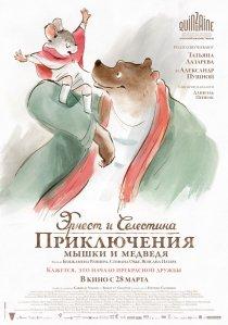 «Эрнест и Селестина: Приключения мышки и медведя»