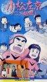 Постер «Komatsu sakyô anime gekijô»