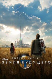 «Земля будущего»