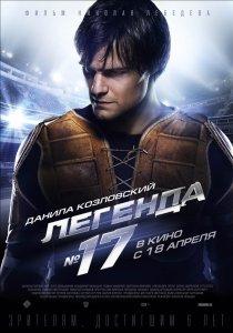«Легенда №17»