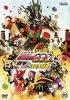 Постер «Наездник в маске Озу: Сегун и 21 медаль»