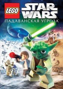 «Lego Звездные войны: Падаванская угроза»