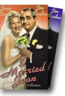 «Я женился на Джоан»