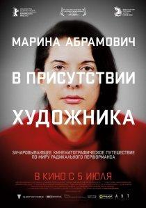 «Марина Абрамович: В присутствии художника»