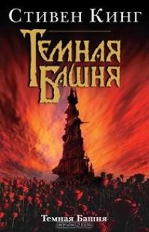 «Темная башня»