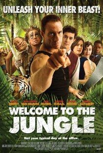 «Добро пожаловать в джунгли»