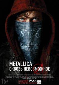 «Metallica: Сквозь невозможное»