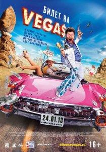 «Билет на Vegas»