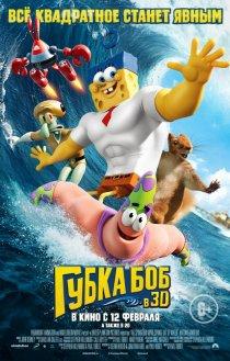 «Губка Боб в 3D»