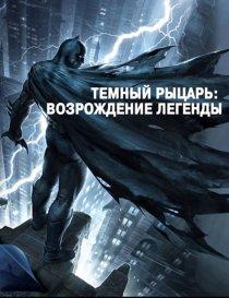«Темный рыцарь: Возрождение легенды. Часть 1»