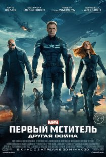 «Первый мститель: Другая война»
