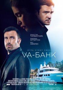 «Va-банк»