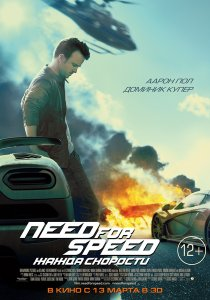 «Need for Speed: Жажда скорости»