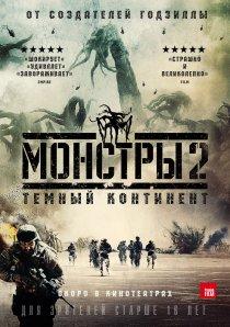 «Монстры 2: Тёмный континент»