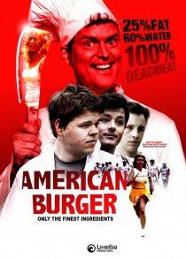 «Американский бургер»