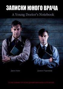 «Записки юного врача»