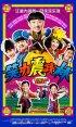Постер «Принцесса и семь мастеров кунг-фу»