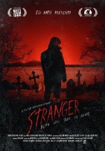«Незнакомец»