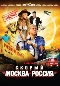 «Скорый «Москва-Россия»»