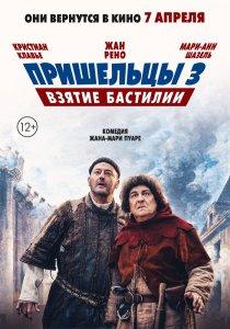 «Пришельцы 3: Взятие Бастилии»