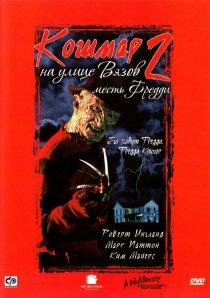 «Кошмар на улице Вязов 2: Месть Фредди»