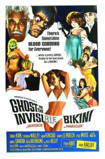 «Призрак в невидимом бикини»