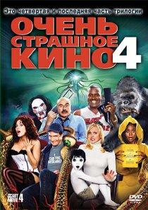 «Очень страшное кино 4»