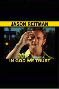 «Богу мы доверяем»