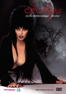 «Эльвира: Повелительница тьмы»
