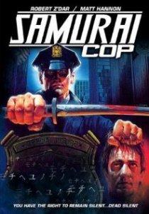 «Полицейский-самурай»