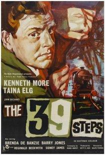 «39 ступеней»