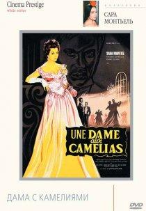 «Дама с камелиями»