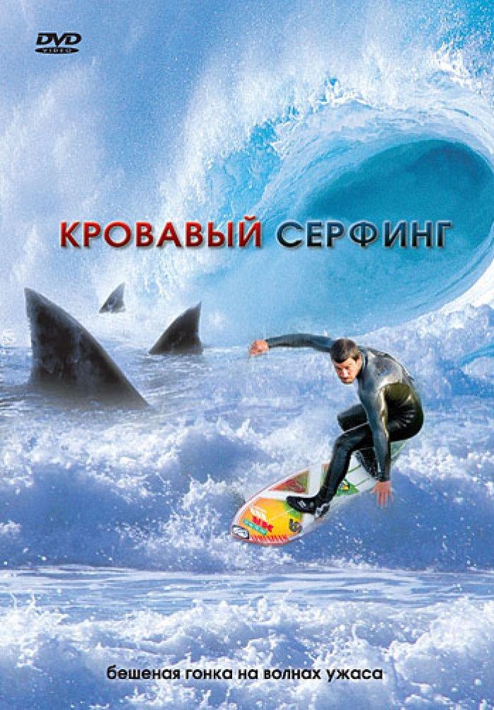 «Кровавый Серфинг Смотреть Онлайн В Хорошем Качестве» / 2017