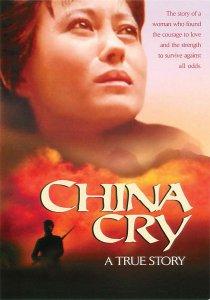 «Плач Китая»