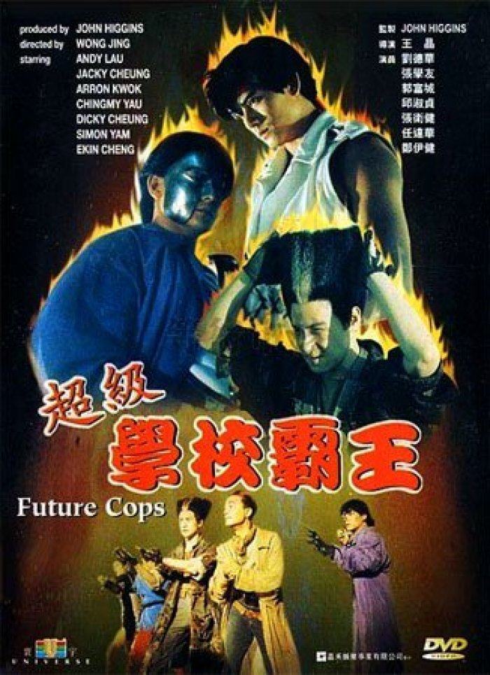 Chao Ji Da Guo Min [1995]