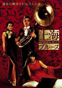 «Шанхайский блюз»